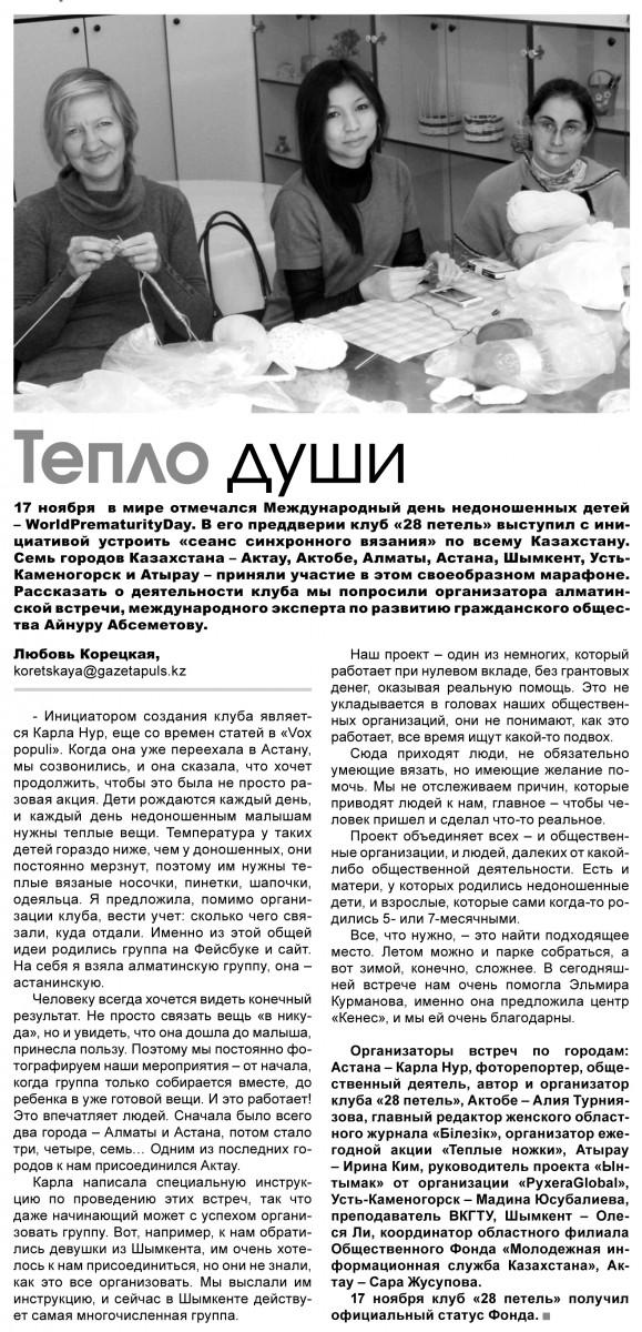 gazetapuls