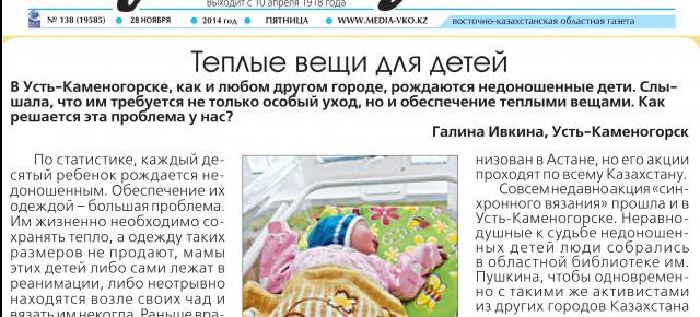 """Газета """"Рудный Алтай"""" ВКО о Клубе """"28 Петель"""""""