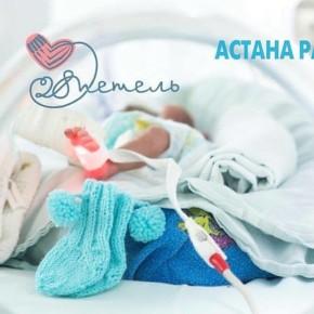 Новости Астана